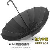 防水套雨傘男士雙人全自動大號車載加固長柄傘男學生超大黑色塑料【七七特惠全館七八折】