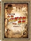 【停看聽音響唱片】【DVD】百勝天龍:少年印第安納瓊斯典藏套裝(下)