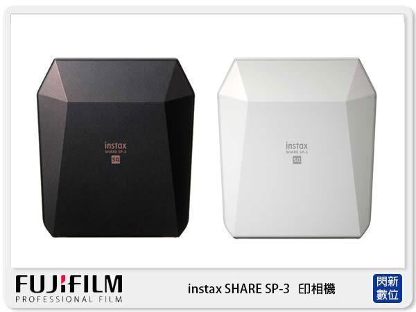 送底片X3+束口袋~ FUJIFILM 富士 instax SHARE SP-3 印相機(SP3 恆昶公司貨)【分期0利率,免運費】
