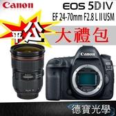 Canon 5D4 BODY + EF 24-70mm F2.8 L II USM 超值組合 台灣佳能公司貨 德寶光學 分期0利率