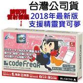 現貨中 3DS/2DS專用 CYBER Code Freak 遊戲修改器 金手指存檔編輯器 支援度超強 【板橋魔力】