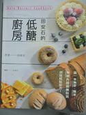 【書寶二手書T9/餐飲_YIK】田安石的低醣廚房_田安石