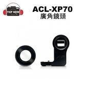 [福利品] ACL-XP70 廣角鏡頭 廣角鏡 XP70  【台南-上新】
