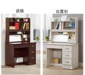 【新北大】S678-8 胡桃/677-12白雲杉3尺書桌(上+下)-2019購