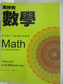 【書寶二手書T6/兒童文學_HYS】奧妙的數學_馬克.弗雷利,  徐震