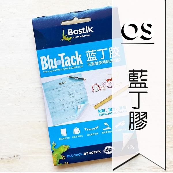 澳洲藍丁膠 BOSTIK BLU TACK 75g | OS小舖