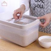 放米的米桶防蟲防潮廚房米柜儲米箱家用裝米桶塑料米缸面缸米盒子DI