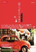 (二手書)愛上巴黎的77個理由:最in特色店77選