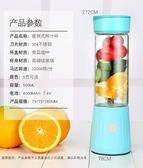 攪拌杯榨汁杯充電式家用小型便攜榨汁機果蔬輔食學生玻璃電動攪拌6刀頭