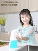 全自動洗手機智能感應泡沫皂液器家用抑菌電動洗手液盒換液