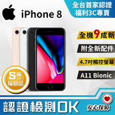 【S級福利品】APPLE iPhone 8 64G (A1905) !實體店有保固好安心