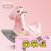 跳跳馬搖搖馬兒童家用室內加厚小木馬一周歲嬰兒大人可坐寶寶騎馬玩具車【萌萌噠】