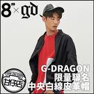 韓國 8SECONDS X G-DRAGON 限量 聯名 中央白線 皮革帽 bigbang 權志龍 GD 甘仔店3C配件