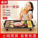 24H現貨 110V大號電烤盤68*28韓式多功能電烤盤商用無煙燒烤不黏鍋聚會電烤爐 DF
