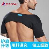 運動護肩健身男籃球後背護肩帶護具保護肩膀女羽毛球護臂 法布蕾輕時尚