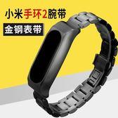 小米手環2腕帶 防丟金屬框不銹鋼錶帶二代光感時尚個性替換帶防水  潮先生