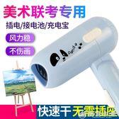 美術聯考專用電吹風機充電寶式裝電池的美術生吹畫兩用無線充電 優家小鋪
