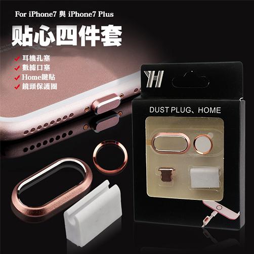 完美四件套組 iPhone 7 / 7+ 鏡頭保護框+防塵塞+Home鍵貼+線材收納