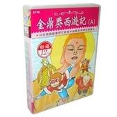 金鼎獎西遊記(A)