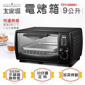 大家源 電烤箱9L TCY-380901