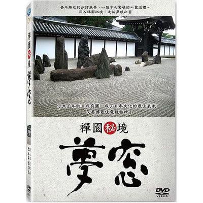 禪園祕境DVD