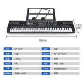 電子琴 兒童初學61鍵鋼琴鍵帶麥克風早教益智音樂玩具 LR1823【每日三C】TW