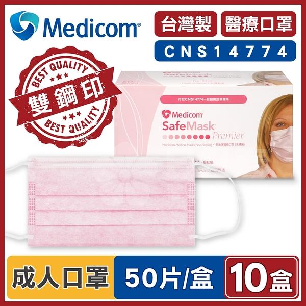 Medicom麥迪康 醫療口罩 粉紅色 (10盒500入 台灣製造)