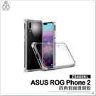 ZS660KL ASUS ROG Phone 2 手機殼 透明 空壓殼 防摔 四角強化 保護殼 保護套手機套