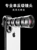 廣角鏡頭四合一廣角手機鏡頭通用單反外置雙攝像頭微距魚眼望遠鏡wy