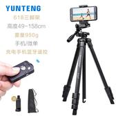 相機三腳架 三角架尼康佳能m50 600d富士xt20賓得k50索尼a7m2 a6000微單照相機支架通用三腳架T 1色