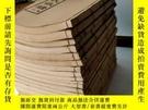 二手書博民逛書店罕見1994年羅氏譜現存20冊Y179505 湖南郴州
