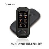 Buy917 MUN3 AI拍照翻譯王附AI助手/109種語音雙向翻譯/43種拍照翻譯/5種離線翻譯