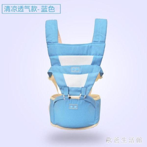 嬰兒背帶  前抱式春秋透氣多功能寶寶坐抱腰凳小孩單凳輕便四季通用 KB11073【歐爸生活館】