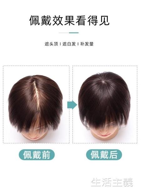 假髮片 遮白發假發片全真發頭頂遮蓋白發媽媽頭頂補發片女稀少遮蓋補發塊 生活主義