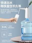 抽水器桶裝水抽水器電動家用礦泉飲水機大桶純凈水桶按壓自動出水壓水器 特惠上市