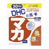 DHC馬卡(30日份)