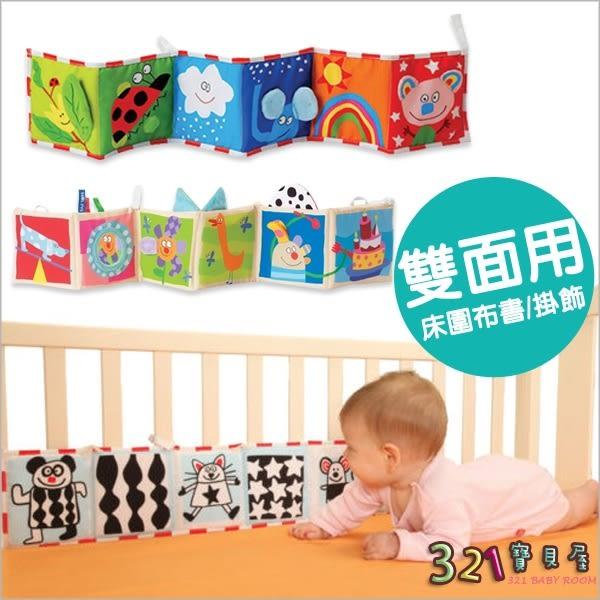 嬰兒床布書手推車 雙面彩色撕不破床圍瓢蟲款 小狗款-321寶貝屋