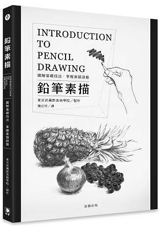 鉛筆素描:圖解基礎技法掌握素描訣竅