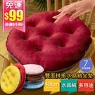 【$99免運】雙色拼接水晶絨坐墊 MMY...