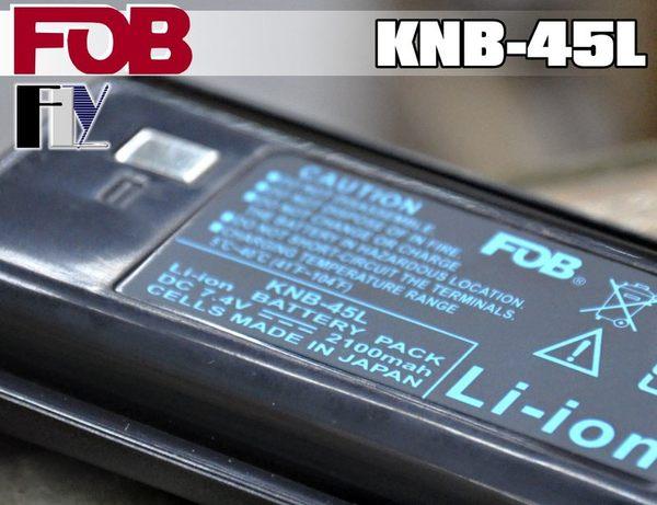 《飛翔無線》FOB KNB-45L (台灣製造) 2100mAh 鋰電池〔 TK-3207 TK-3307 TK-2207 TK-3317 TK-2307 專用 〕