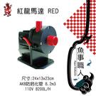 紅龍 Royal Exclusiv - 紅龍馬達 RED 【8200L/H】 - 魚事職人