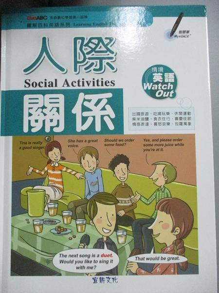 【書寶二手書T1/語言學習_XDJ】人際關係 Social activities_王琳詔總編輯
