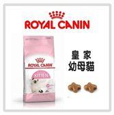 【力奇】Royal Canin 法國皇家 K36 幼母貓2kg -650元 可超取 (A012B01)