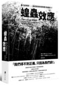 蝗蟲效應(新版):暴力的暗影──為何終結貧窮需要消滅暴力?【城邦讀書花園】
