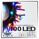◤大洋國際電子◢ 聖誕燈裝飾燈 LED燈 100燈 樹燈 高亮度又省電! 有BSMI認證!