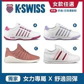 K-SWISS 女力專屬 舒適/百搭時尚運動鞋-女款任選-共四款