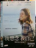 影音專賣店-P01-227-正版DVD-電影【我想念我自己】-克莉絲汀史都華 茱莉安摩爾 亞歷鮑德溫