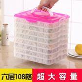 冰箱收納盒 冷凍餃子盒6層108格冰箱保鮮不黏收納盒凍餃子托盤可微波解凍