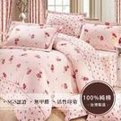 莫菲思 頂級采風純棉系列三件式床包 (雙人加大6X6.2尺-多款花色任選)