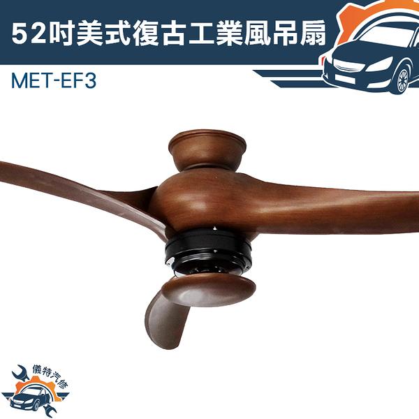 『儀特汽修』美式復古工業風吊扇52寸(110V/直流變頻/附遙控器) MET-EF3